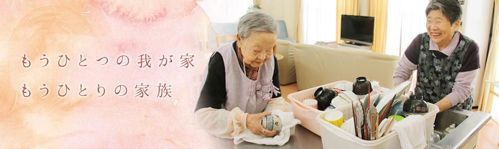 青森県弘前市 老人ホームや介護老人福祉施設など