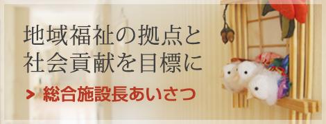 青森県弘前市 特別養護老人ホーム サンアップルホーム 総合施設長挨拶