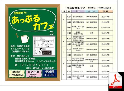 あっぷるカフェ[PDF:871KB]