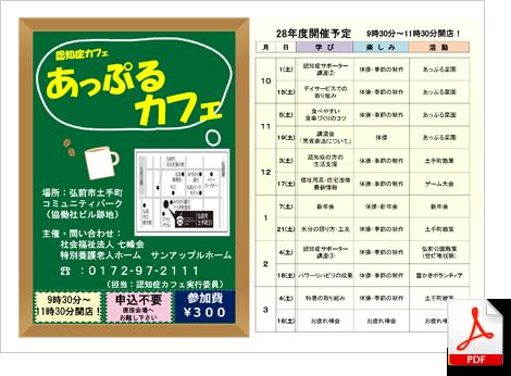 あっぷるカフェ[PDF:859KB]