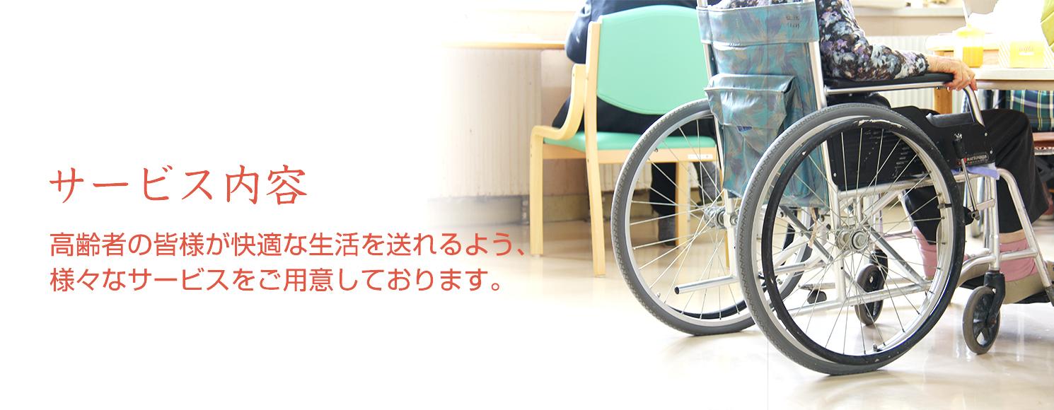 特別養護老人ホームサンアップルホームグループ サービス内容