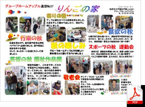 グループホームアップル広報誌「りんごの家」[652KB]