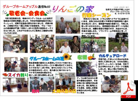 グループホームアップル広報誌「りんごの家」