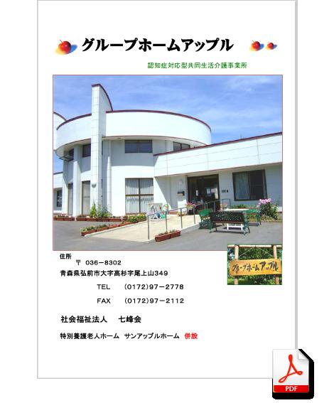 グループホームアップル[PDF:712KB]