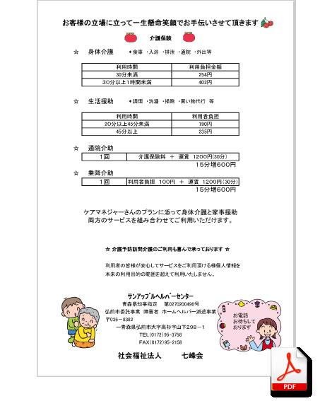 ヘルパーセンター[PDF:133KB]