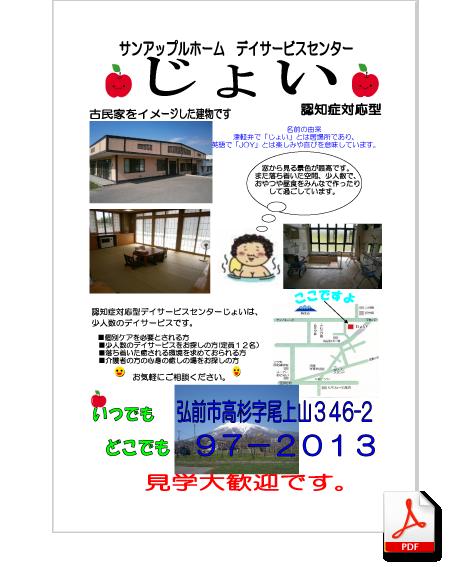 認知症デイサービスセンターじょい[PDF:265KB]