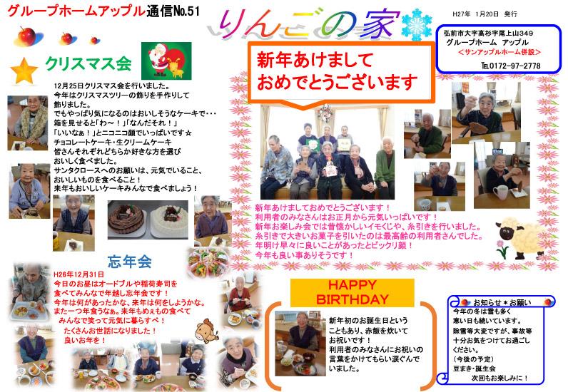グループホームアップルの広報誌『りんごの家No.51』を発行しました!【グループホームアップル】