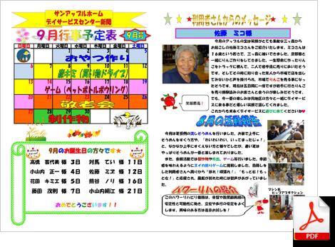 サンアップルデイサービスセンター広報誌「アップル新聞」(平成27年9月号)[530KB]