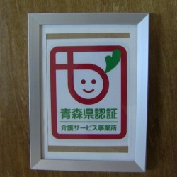 青森県介護サービス事業所認証評価制度