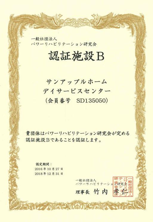 一般社団法人パワーリハビリテーション研究会の認証Bを取得