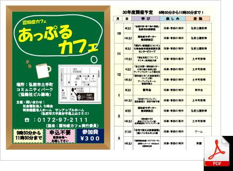 あっぷるカフェ(下半期)