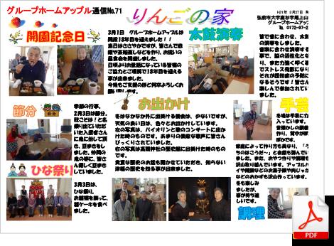 グループホームアップル通信No.70