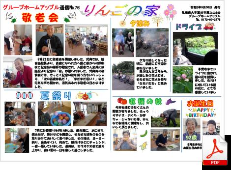 グループホームアップル通信No.76