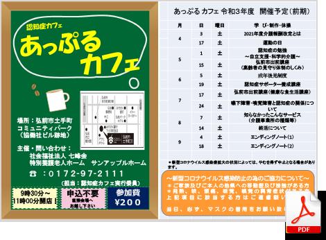 あっぷるカフェ(上半期)